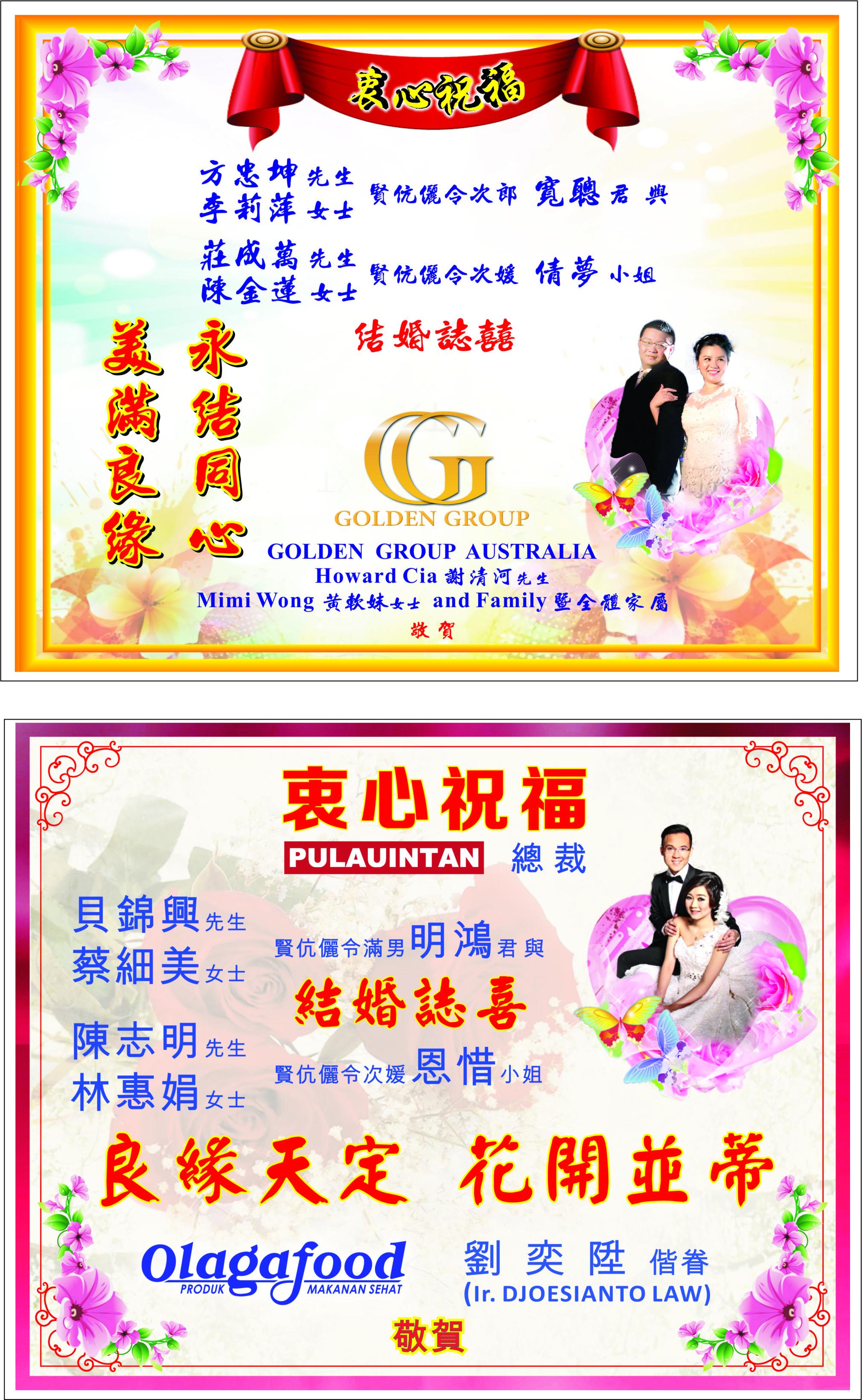 Pasang Iklan Ucapan Selamat di Koran Mandarin